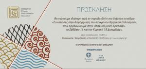 invitation2013